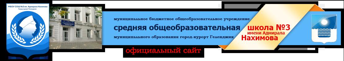 МБОУ СОШ №3 им. Адмирала Нахимова